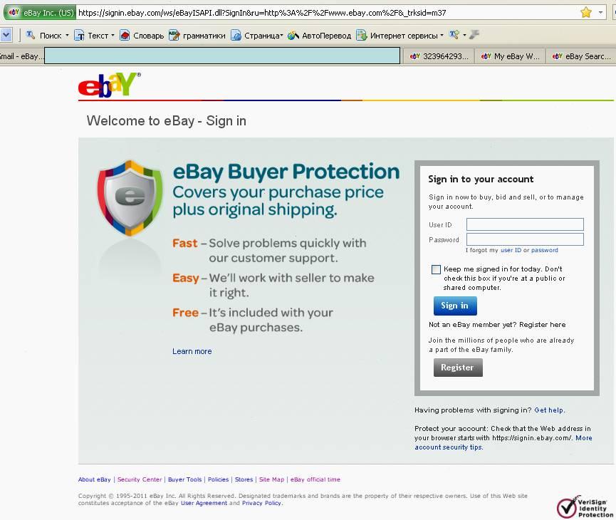 Страница для авторизации на настоящем еВау