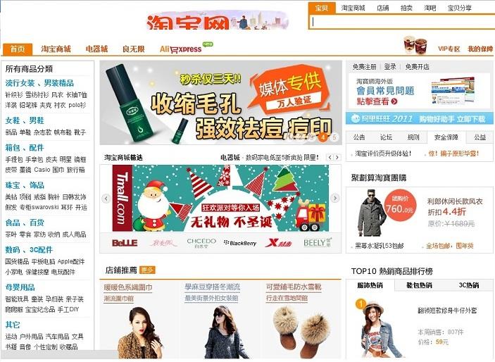 Аукцион Taobao