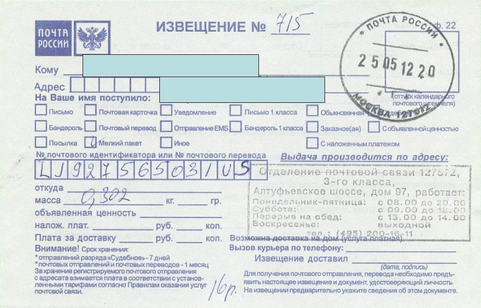 Извещение №715 - на посылку LJ927565031US - получено 26.05.2012г
