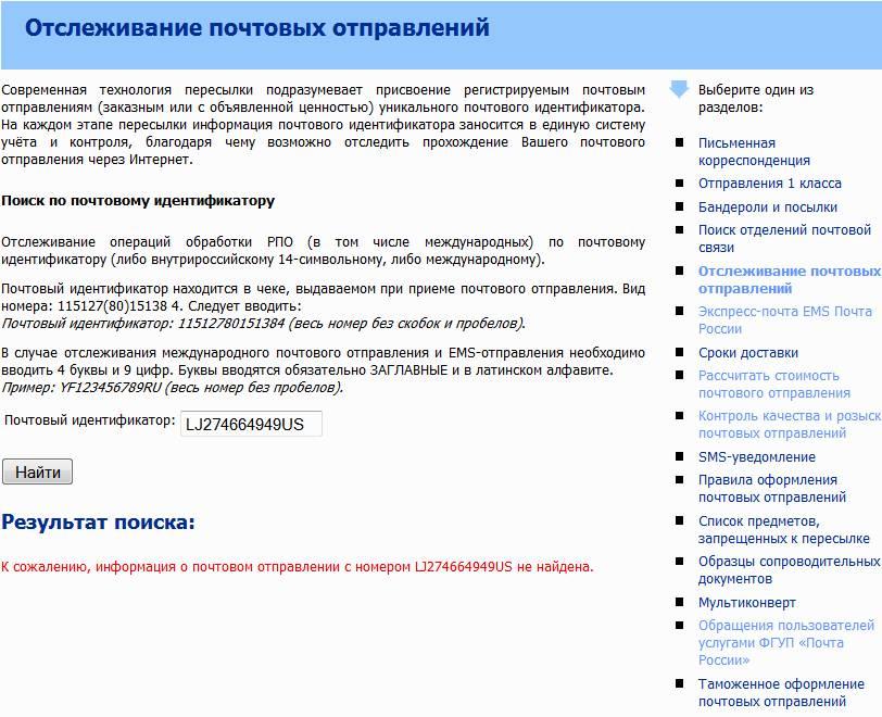 LJ274664949US - на сайте Почта России
