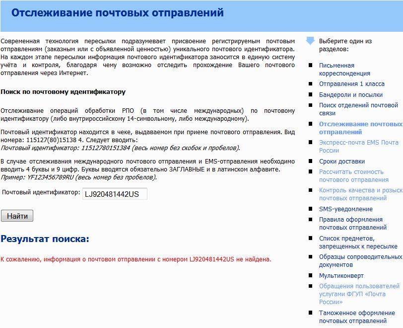 LJ920481442US - на сайте Почта России