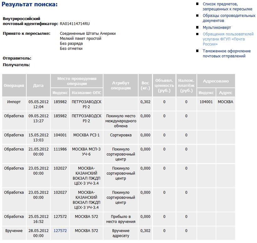RA014114714RU - она же LJ927565031US - на сайте Почта России