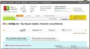 Сервис покупок Ebaytoday.ru