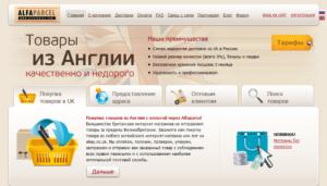 Сайт-посредник Alfaparcel.com