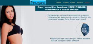 сайт купить джеггинсы