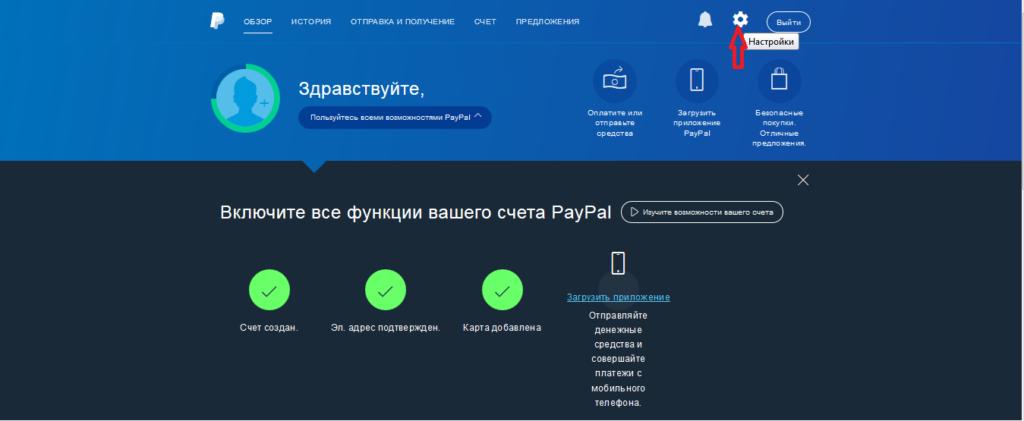 Настройки профиля PayPal
