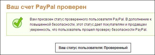 Статус пользователя