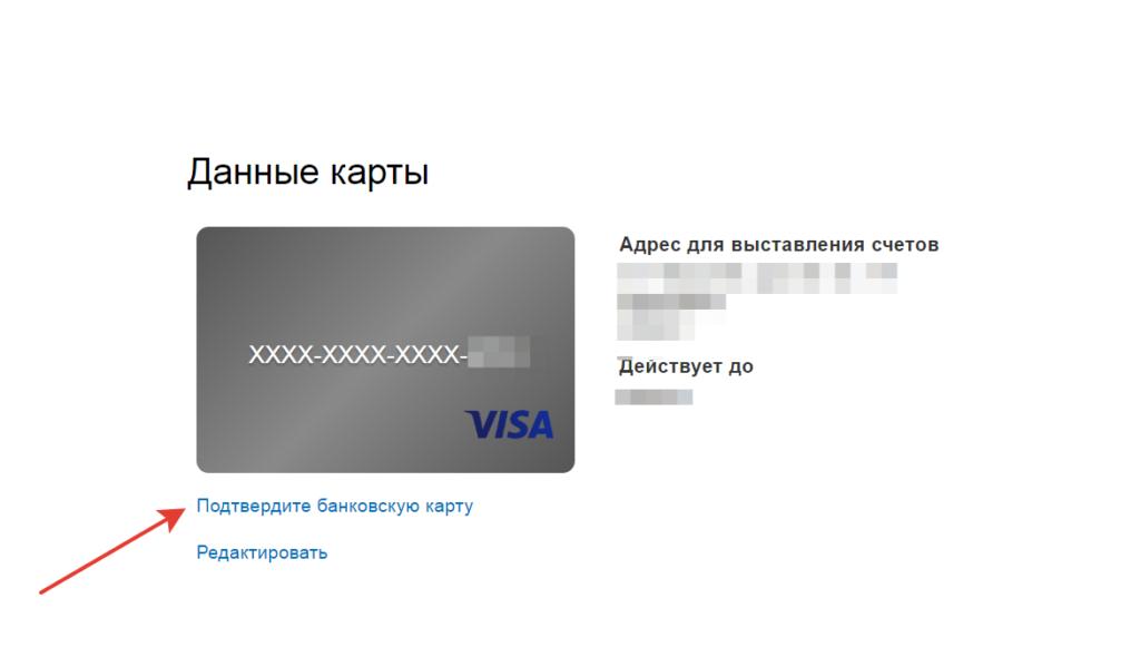 Подтверждение банковской карты