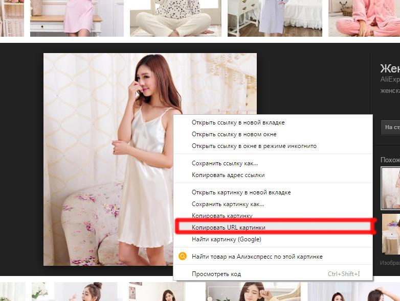 URL картинки