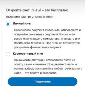 """Выбор """"личного"""" счета"""