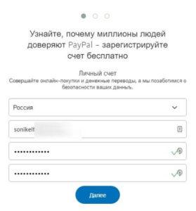 Заполнение первичной информации аккаунта