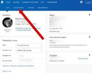 "Вкладка ""безопасность"" в меню PayPal"