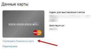 Подтверждение банковской карты в PayPal