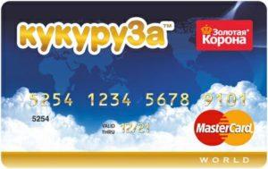 MasterCard Кукуруза