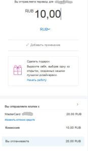 Экран с квитанцией об оплате