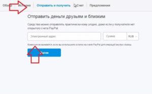 Меню отправки переводов PayPal