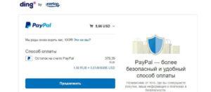 Выбор счета PayPal
