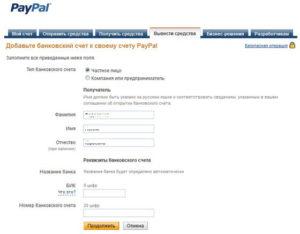 форма заполнения реквизитов банковского счета
