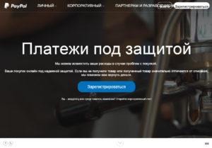 PayPal приветственный экран