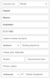 Заполнение личных данных