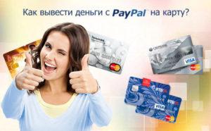 Как вывести деньги с PayPal на карту