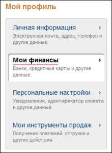 """Вкладка """"мои финансы"""" в профиле PayPal"""