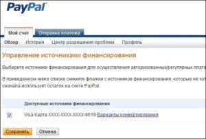 PayPal варианты конвертирования