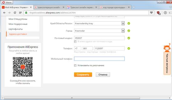 Адрес доставки - пример заполнения