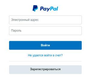 Вход в платежную систему PayPal