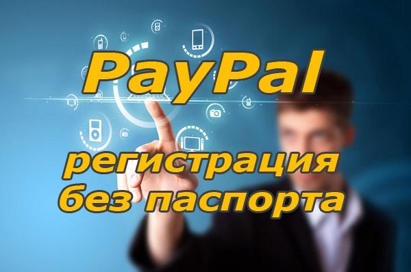 PayPal регистрация без паспорта