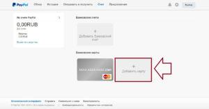Добавление карты в PayPal