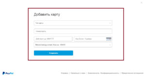 Заполнение реквизитов банковской карты в PayPal
