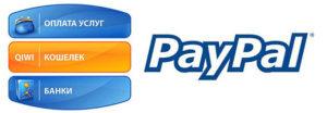 Как пополнить PayPal через терминал: четыре простых шага