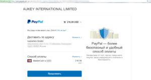 Окно оплаты в PayPal