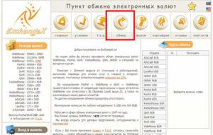Выбор обмена в пункте обмена электронных валют