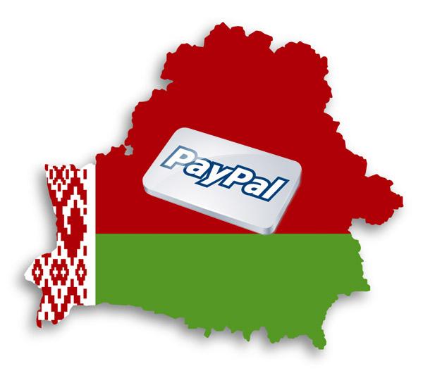 PayPal в Беларуси