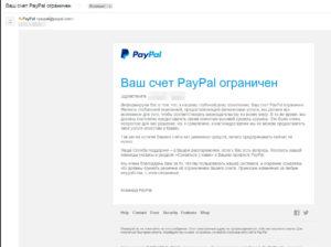 Пример письма от PayPal