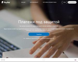 Сайт PayPal, главная страница