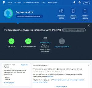 Приветственная страница PayPal