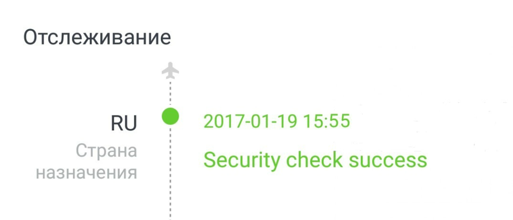 Security check success