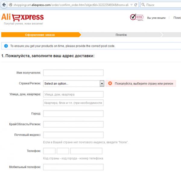 Адрес доставки