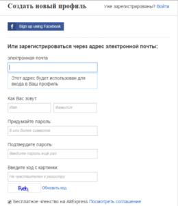 Регистрация нового профиля на AliExpress