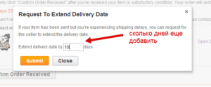 Request To Extend Delivery Date