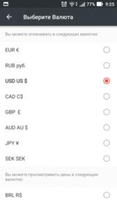 Выбор валюты в приложении