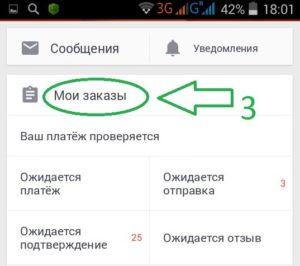 Мои заказы в мобильном приложении
