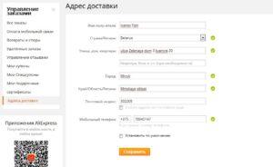 Адрес для жителя Белоруссии