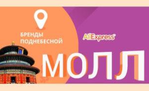 Бренды AliExpress