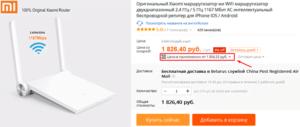 Цена в приложении