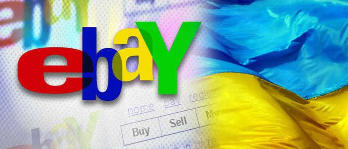 eBay и Украина