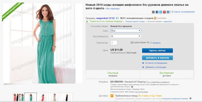 Как заказывать с ebay товар через ebay